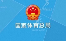 體育總局通知:各省市縣區要在年底前出臺自己的《全民健身實施計劃》