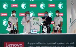 联想成为沙特足协与国家队赞助商 后者是国足12强赛对手