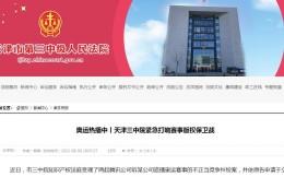 腾讯在天津起诉某公司盗播奥运赛事