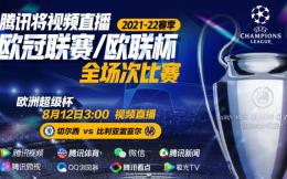 官宣!腾讯为球迷带来2021-22赛季欧冠欧联全场次视频直播