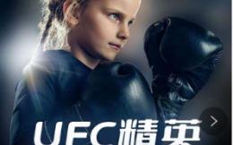 助力全民健身,咪咕善跑UFC专区上线青少年健康健身课程!