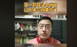 曝西甲球队相中山东泰山某球员 郭田雨or段刘愚或留洋在即