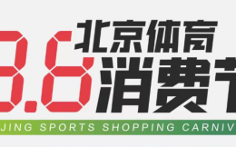 """8.8北京体育消费节""""线上学""""受欢迎 京东运动携健身达人上线免费健身课程"""