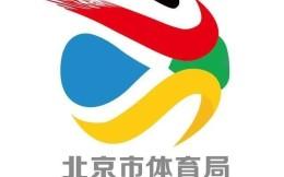 北京市體育局對所屬事業單位進行改革,整合后形成21個新單位