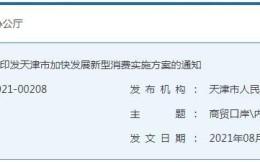 天津发文将发展智能体育,2023年实现市级体育场馆智能化管理全覆盖