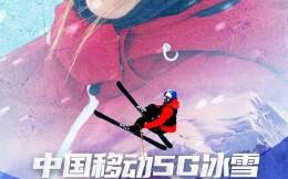 官宣!谷爱凌成为中国移动5G冰雪推广大使