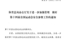 陕西全运会规定:14天内有中高风险旅居史的技术官员不允许前往赛区