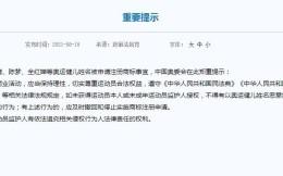中国奥委会重要提示:未经允许抢注全红蝉等奥运健儿商标属违法行为