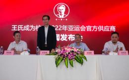 大闸蟹品牌「王氏水产」成为杭州亚运会官方淡水产品供应商
