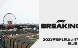 F1日本大奖赛因疫情取消