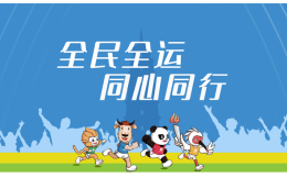 陕西全运会比赛门票正式发售,每笔订单最多买6张