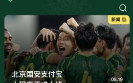 中超京沪三强上线官方支付宝小程序