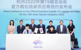 力高海格林成为杭州亚运会官方箱包独家供应商