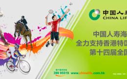 中国人寿海外公司成为全运会香港特区代表团赞助商