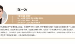 陈一冰等八人担任陕西全运会反兴奋剂独立观察员