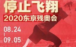 """东京残奥会今晚开幕 ,中国移动""""大小屏""""直播传递奥运精神"""