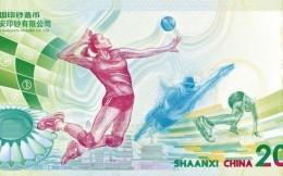 中国印钞造币发行陕西全运会纪念券