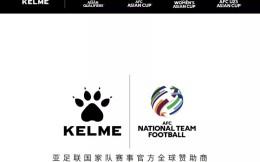 卡尔美同亚足联达成全新全球合作协议