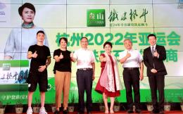 森山铁皮枫斗成为杭州亚运会官方铁皮石斛供应商