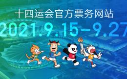 陕西全运会第二阶段比赛门票正式发售,含跳水羽球等10项
