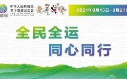 107个赞助商!陕西全运会市场开发收入已达15.5亿元