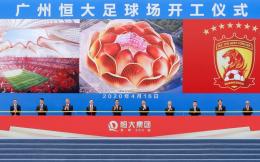第一财经:广州城投已接手恒大足球场
