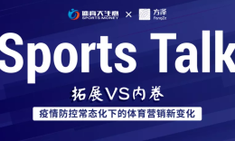 SportsTalk沙龙高燃重启!论疫情常态化的体育营销变局