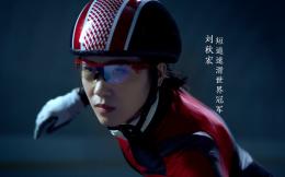 短道速滑世界冠军刘秋宏成为雅培菁挚品牌活动大使