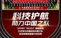 Sport Ready狮跑锐得成为中国足协中国之队运动恢复装备官方供应商
