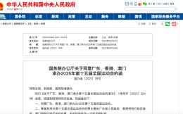 国办:同意粤港澳承办2025年第十五届全运会