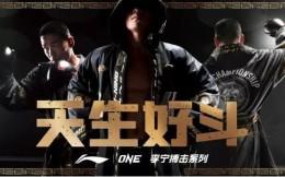 ONE冠军赛官宣与李宁首款联名搏击系列产品震撼上市