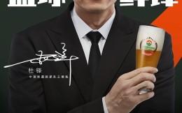 篮球鲜锋!杜锋出任泰山原浆啤酒品牌代言人