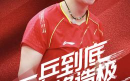 乒乓球奥运冠军孙颖莎成为万和电气品牌代言人