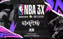 "NBA 3X三人篮球挑战赛成都站完美收官,""蓉城飞将""捍卫成都荣耀"