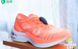 飍xiu!咕咚发布首款全掌碳板跑鞋42K•造风者RUN