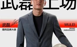 武磊成为男士综合个护品牌理然Make Sense品牌大使