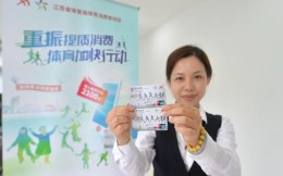 江苏将发放6000万元体育消费券 资金全部来自省级体彩公益金