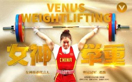 里约奥运冠军邓薇成为女神举重品牌代言人