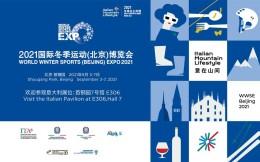 2021冬博会主宾国意大利:握手冰雪产业,深化意中友谊