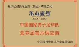 东山壹号成为中国男足官方营养品供应商