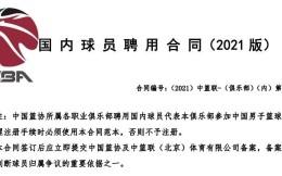 CBA球员合同规定:不遵守仲裁结果,可能会被取消注册、停赛