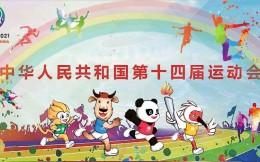 陕西全运会发售第三阶段比赛门票,含女足及U19女篮