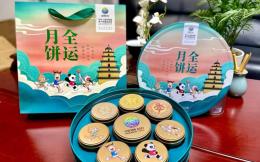 全运逢中秋!陕西全运会推出赛事主题月饼礼盒