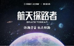 探路者x中国航天联名款上市,航天服装科技助力每一步探索