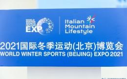 20+冰雪强国、500+冰雪品牌亮相2021冬博会