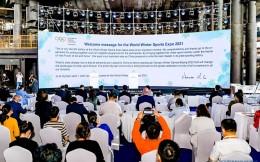 2021冬博会开幕式暨主论坛召开 冬奥之力助冰雪行业破圈发展