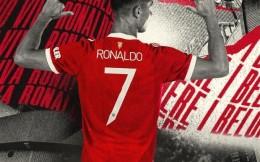 C罗球衣24小时销售额超过梅西、布雷迪、詹姆斯,开售12小时销售额高达3250万镑