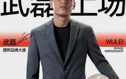 8.30-9.4体育营销Top10|国足、武磊接连获赞助 谷爱凌代言凯迪拉克、瑞幸