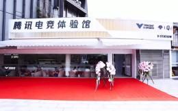 腾讯电竞体验馆于9月5日在杭州西子湖畔正式启动