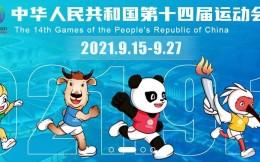 体育总局发布陕西全运会最新版赛程